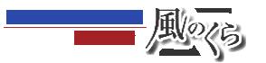福岡の古民家再生モデル住宅「風のくら」 土間のある家