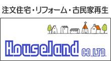 福岡の注文住宅会社 ハウスランド社