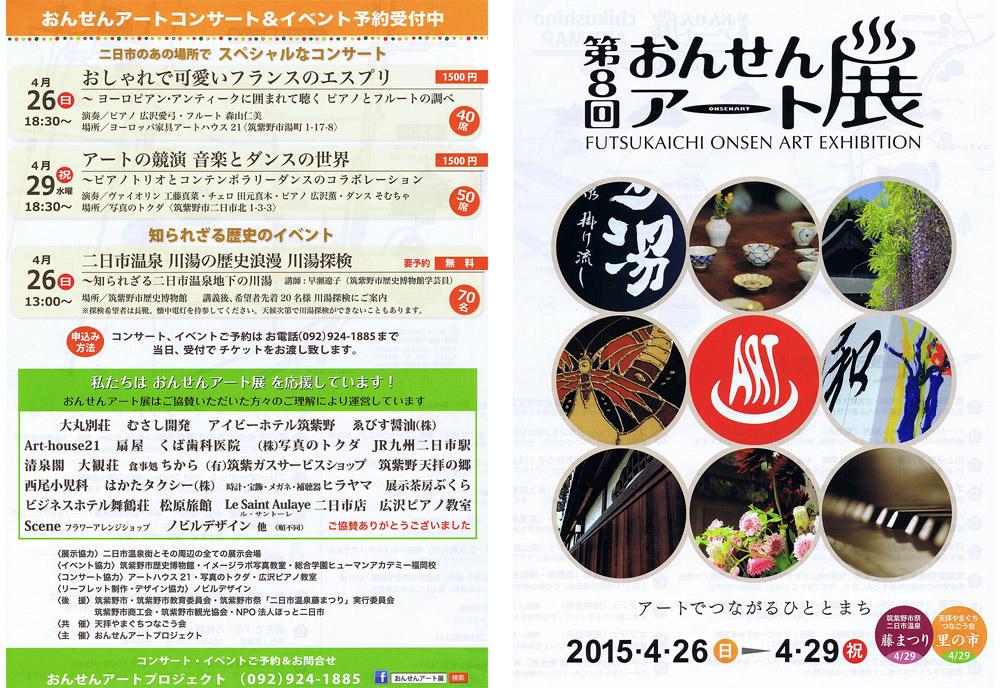 温泉アート展8-02