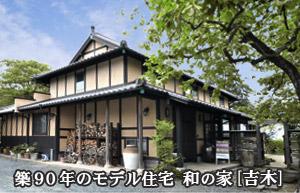 築90年のモデル住宅 和の家[吉木]